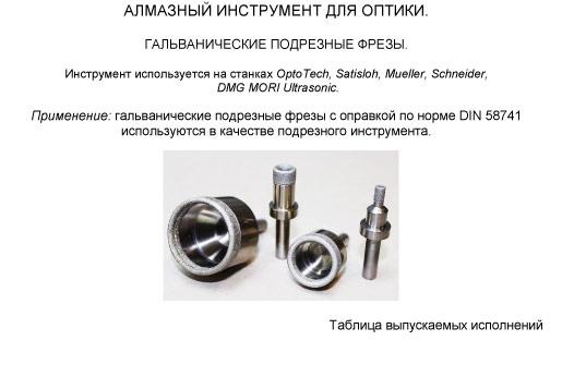 алмазный инструмент для оптики - подрезные фрезы
